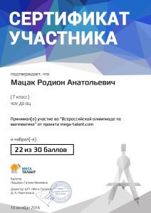 144588_macak-rodion-anatolevich