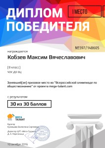 148605_kobzev-maksim-vyacheslavovich