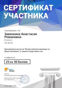 148635_zavyazkina-anastasiya-romanovna