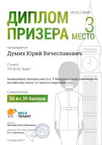 278099_dumih-yuriy-vyacheslavovich