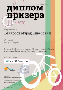 278293_baychorov-murad-enverovich