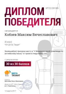 281089_kobzev-maksim-vyacheslavovich