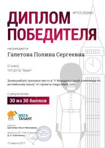 283400_galetova-polina-sergeevna