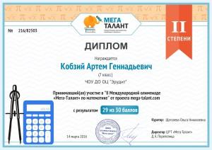 82503_kobziy-artem-gennadevich