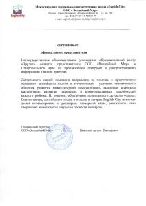img070-sertifikat-predstavitelya